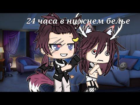 (Gacha Life)24 часа в нижнем белье, на русском. Челендж