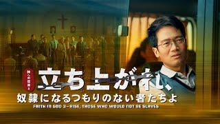 クリスチャン映画「神への信仰3 立ち上がれ、奴隷になるつもりのない者たちよ」