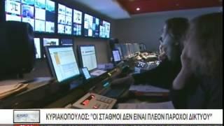 Απάντηση των ιδιωτικών τηλεοπτικών σταθμ - 30/07/2015