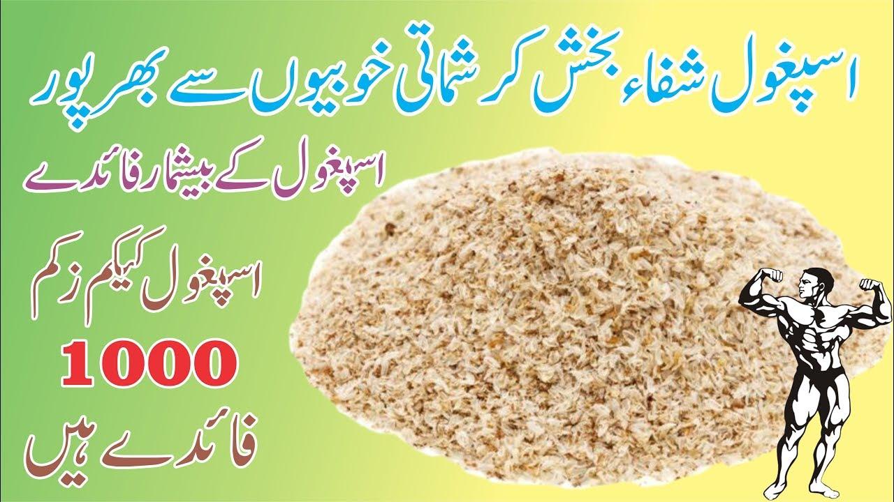 isabgol pentru pierderea în greutate în urdu