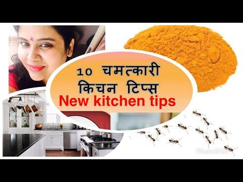10 useful kitchen tips in hindi | Latest Kitchen Tips and Tricks|किचन के सबसे काम के 10 उपयोगी टिप्स