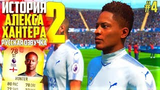 СПАСАЕМ КОМАНДУ !?   ИСТОРИЯ ALEX HUNTER 2   АЛЕКС ХАНТЕР FIFA 18   #4 (РУССКАЯ ОЗВУЧКА)