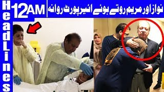 Nawaz and Maryam reach airport to return to Pakistan | Headlines 12 AM | 13 July 2018 | Dunya News