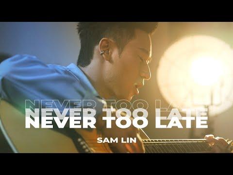 Sam Lin 林仲軒《Never Too Late》  Official Lyrics Video