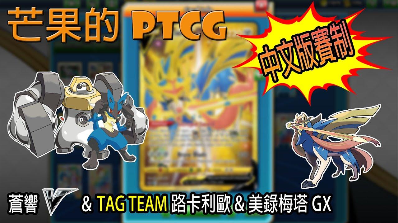 【芒果的PTCG】【中文版賽制】TAG TEAM 路卡利歐 & 美錄梅塔 GX / 蒼響 V