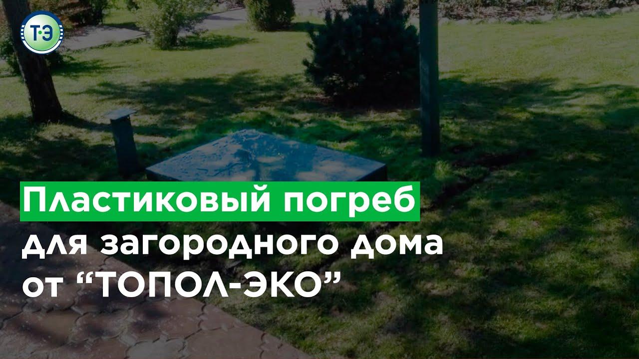 Пластиковый погреб от «ТОПОЛ-ЭКО», сюжет для «41-Домашний»