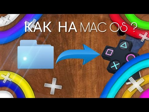 КАК ПОМЕНЯТЬ ИКОНКУ (приложения, файла, папки и т.д) НА Mac OS? ОТВЕТ ТУТ!
