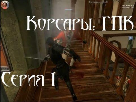 обзор игры карсары 4