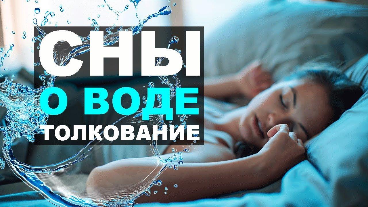 К чему снится вода, толкование снов о воде