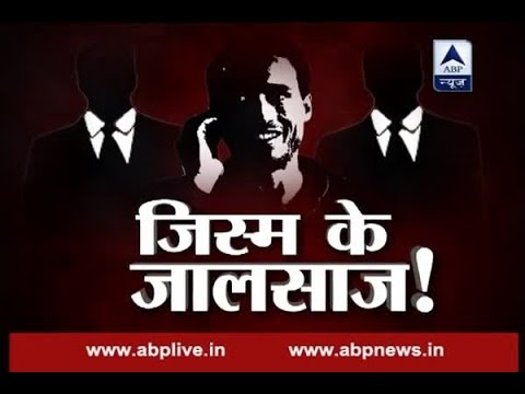 Sansani: Jigolo club member reveals business details to ABP News journalist