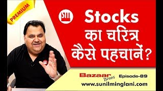 Stocks का चरित्र कैसे पहचाने ? | Must Watch for a Trader | Episode-89 | www.sunilminglani.com