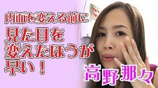 高野那々公式サイト https://nayami-kaiketsu.jp/ 70組近くを成就に導い...