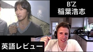 B'z / 稲葉浩志 英語レビュー(英会話 日本語   English Japanese TOEIC JLPT ライブ koshi inaba インタビュー カバー)