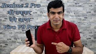 Vivo V9 Pro Detail , Realme 2 Pro को टक्कर देने आया Vivo V9 Pro , HINDI
