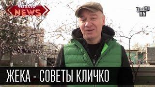 Жека - Боксерский поединок Кличко - Дженнингс | Нокаутировать Владимира сможет только Сталлоне