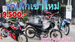 รถเล็กๆสเปกเด็กไทย