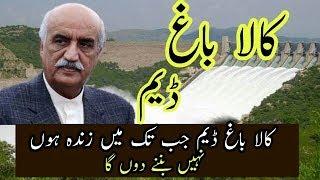 Water Crisis In Pakistan || Khurshid Shah and PPP Is Against To Build Kalabagh Dam||Kala Bagh Daim