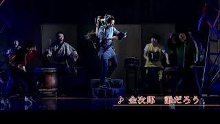 わらび座ミュージカル「KINJIRO! ~本当は面白い二宮金次郎~」のプロモ...