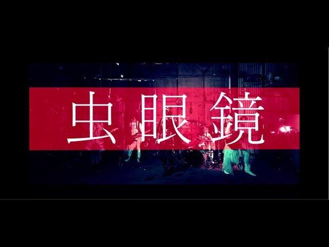 蟻「虫眼鏡」MV SPOT