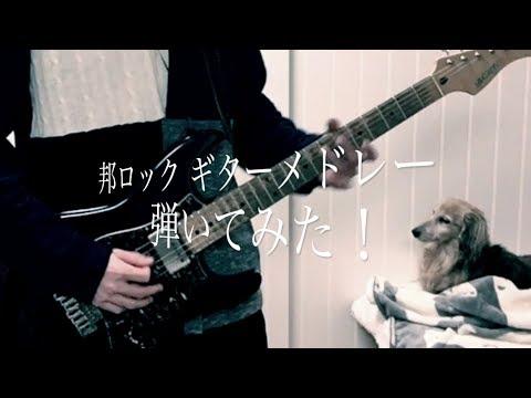 邦ロック ギターメドレー全50曲 弾いてみたJapanese rock guitar medley 50 songs!!