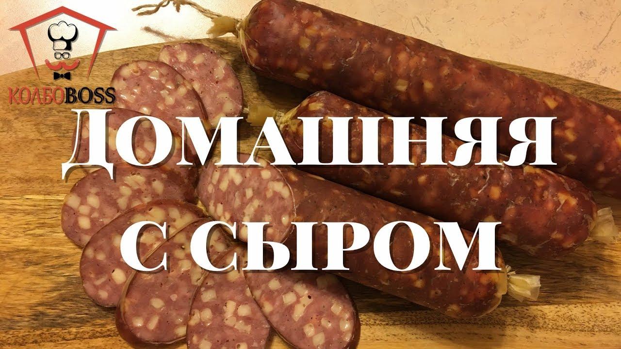 Домашняя колбаса с сыром. Очень вкусно и просто.