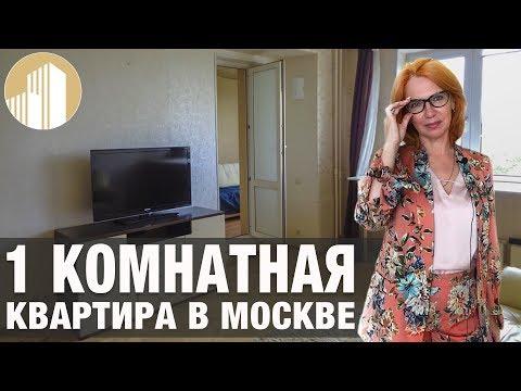1 Комнатная Квартира В Москве