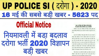 UP SI Recruitment 2020 | UP Police SI Recruitment | UP SI Vacancy 2020 latest Update