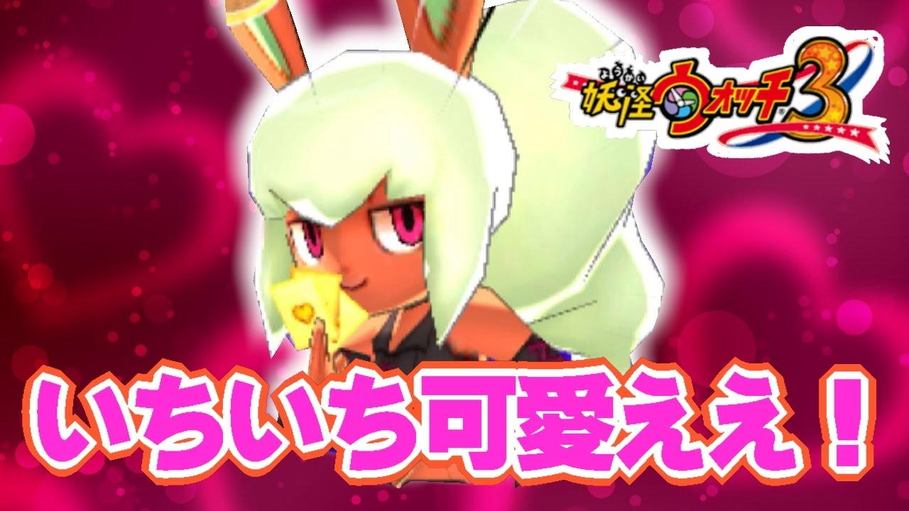 妖怪ウォッチ3乙姫解放の旅 バニーミントget入手方法出現場所