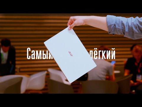 Самый лёгкий ноутбук в мире?