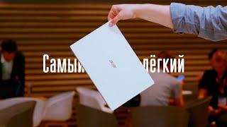 Download Самый лёгкий ноутбук в мире? Mp3 and Videos