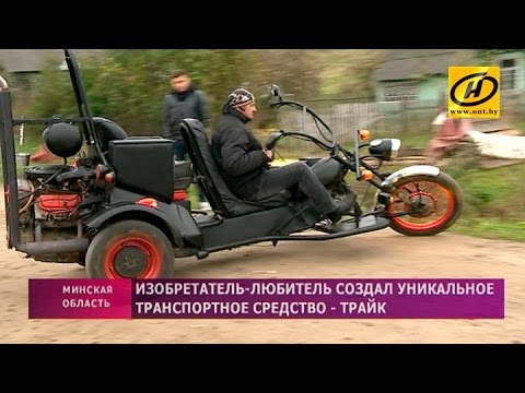 Изобретатель из Молодечненского района создал уникальное транспортное средство