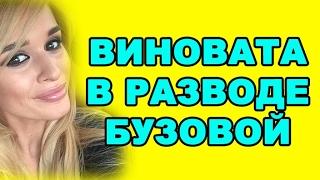 БОРОДИНА ВИНОВАТА В РАЗВОДЕ БУЗОВОЙ! ДОМ 2 НОВОСТИ ЭФИР 7 ФЕВРАЛЯ, ondom2.com