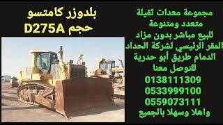 فيديو توضحي للمعدات والآليات والبضائع المعروضة للبيع المباشر بدون مزاد 23/1/2021