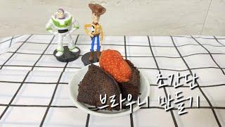  핫초코 가루로 초간단 브라우니 만들기 | 밀가루 ❌…