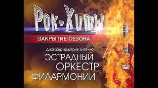 Концертная программа «Рок Хиты» 2 отделение