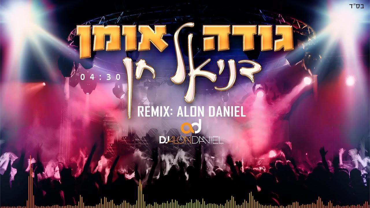 דניאל חן גודה אומן [דיג'יי אלון דניאל הרמיקס הרשמי] Daniel Hen Guda Uman Alon Daniel Official Remix