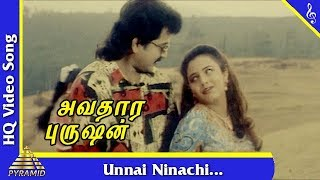Unnai Ninachi Song | Avathara Purushan Movie Songs | Ranjith | Sivaranjani| Anand|Pyramid Music