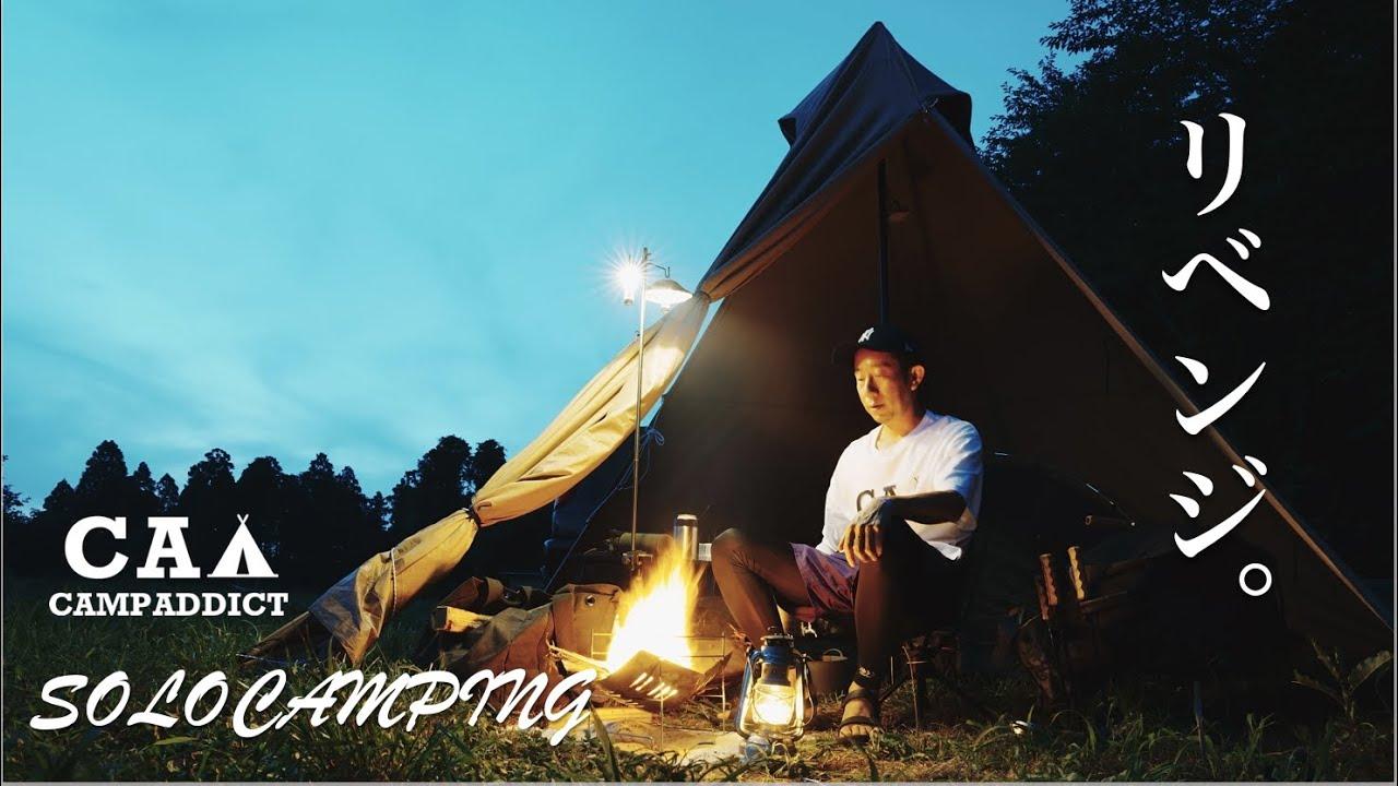 『ソロキャンプ』 新道具は快適!前回の雪辱を果たしました サーカスTC ウシノヒロバ   solo camping movie 4K