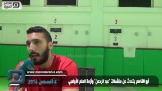 مصر العربية | أبو القاسم يتحدث عن منشطات