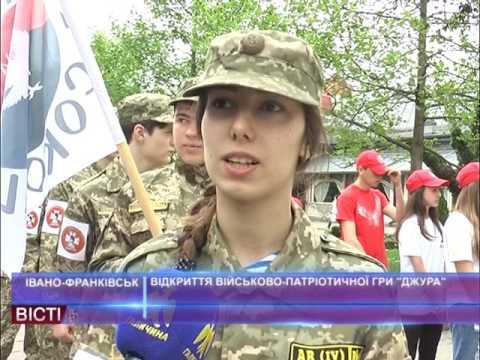 Відкриття військово патріотичної гри «Джура»