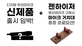 젠하이저 신형 디지털 무선마이크 6월 출시 예정 + 6…