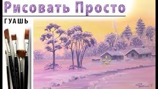 Как нарисовать пейзаж РАССВЕТ ЗИМОЙ в деревне! Гуашь! Рисование для начинающих