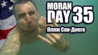 Moran Day 35 - Пляж Сан-Диего