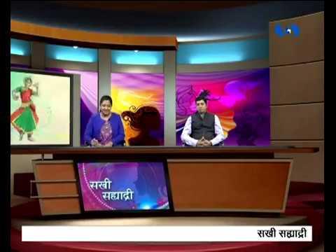 Sakhi Sahyadri - 30 May 2018 - स्पर्धा परिक्षा - एक संघर्ष