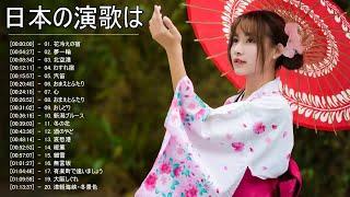 日本の演歌はメドレー ♪♪ 日本演歌 の名曲 メドレー ♪♪ Japanese Enka Songs Vol.05