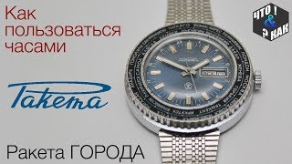 Как пользоваться часами Ракета Города / How to use the watch Raketa City