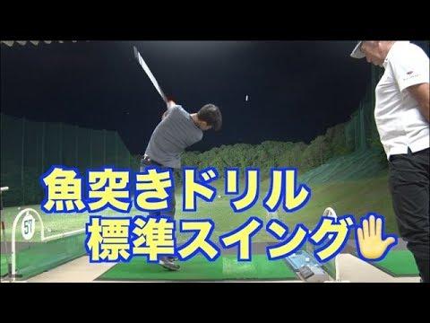 魚突きドリル習得スイング!!山本道場・男性標準的スイング