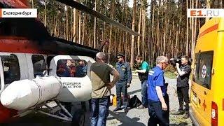 Потерявшегося в лесу мальчика на вертолёте привезли в Екатеринбург
