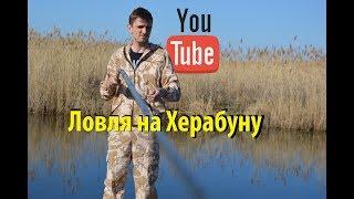 Ловля Рыбы на Херабуну! Рыбалка! Краснодарский край 2018