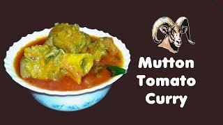 Mutton Tomato Curry | Hyderabadi Mutton Curry